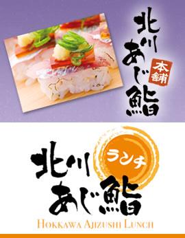 ajizushi_lunch_bnr
