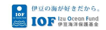伊豆海洋保護基金