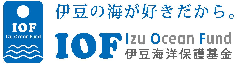 伊豆海洋基金