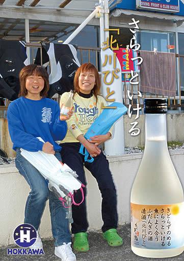 清酒「北川びと」01