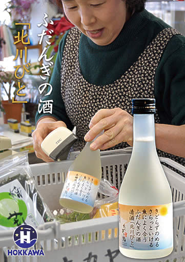 清酒「北川びと」02