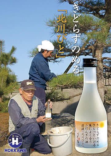 清酒「北川びと」05