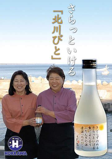 清酒「北川びと」06