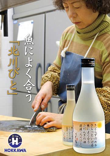 清酒「北川びと」07
