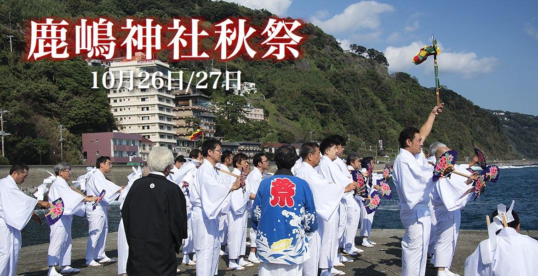 鹿嶋神社秋祭