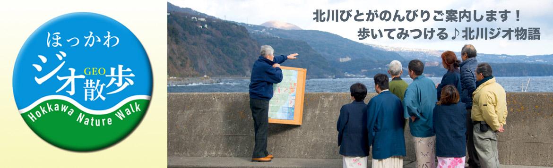 北川ジオ散歩