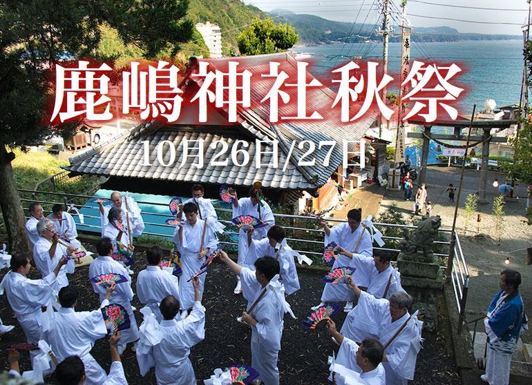 鹿嶋神社秋祭り