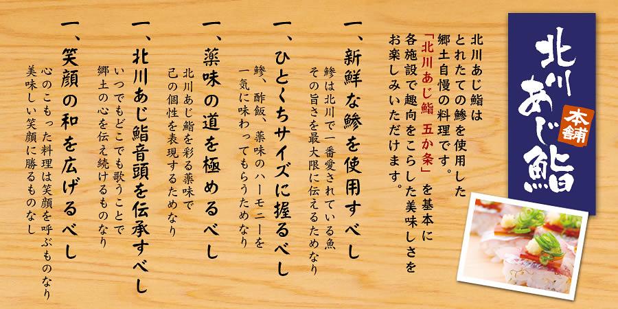 北川あじ鮨