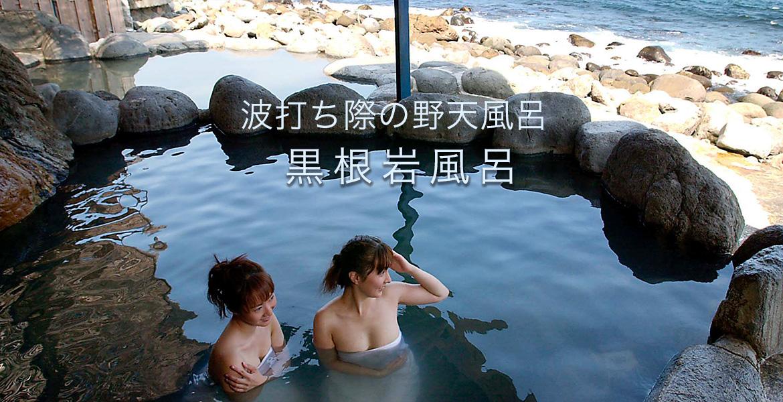 波打ち際の野天風呂 黒根岩風呂