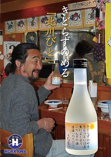 清酒「北川びと」03