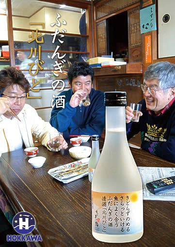 清酒「北川びと」04