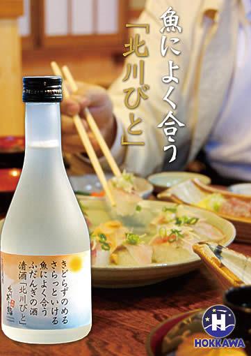 清酒「北川びと」08