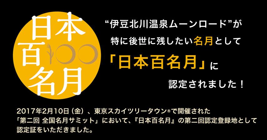 日本百名月に認定されました。